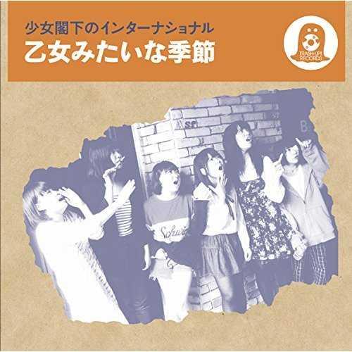 [Single] 少女閣下のインターナショナル – 乙女みたいな季節 (2015.09.30/MP3/RAR)
