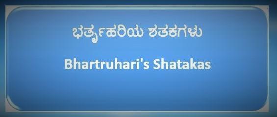 Bhartruhari's  Shatakas