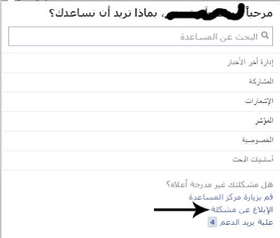 اكواد اغلاق حسابات الفيس بوك مجانا