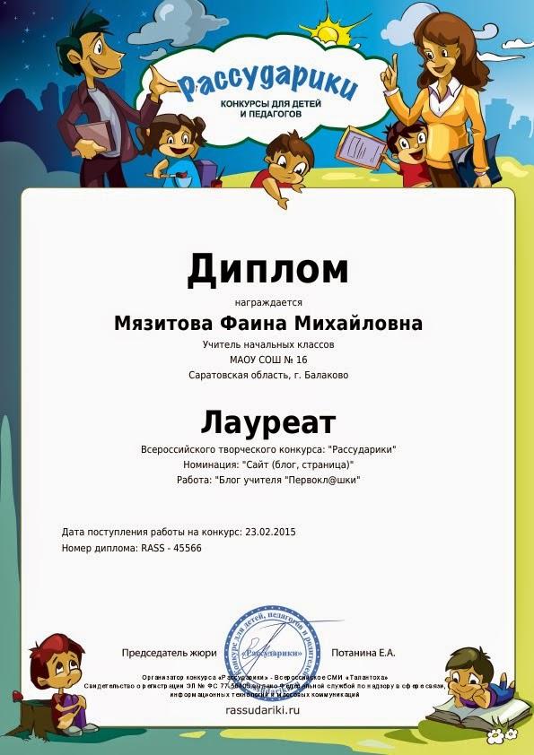 Награда за блог