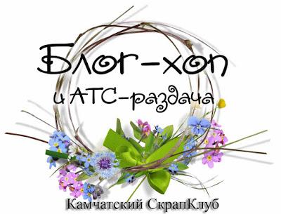 Блог-хоп от Камчатского скрап-клуба