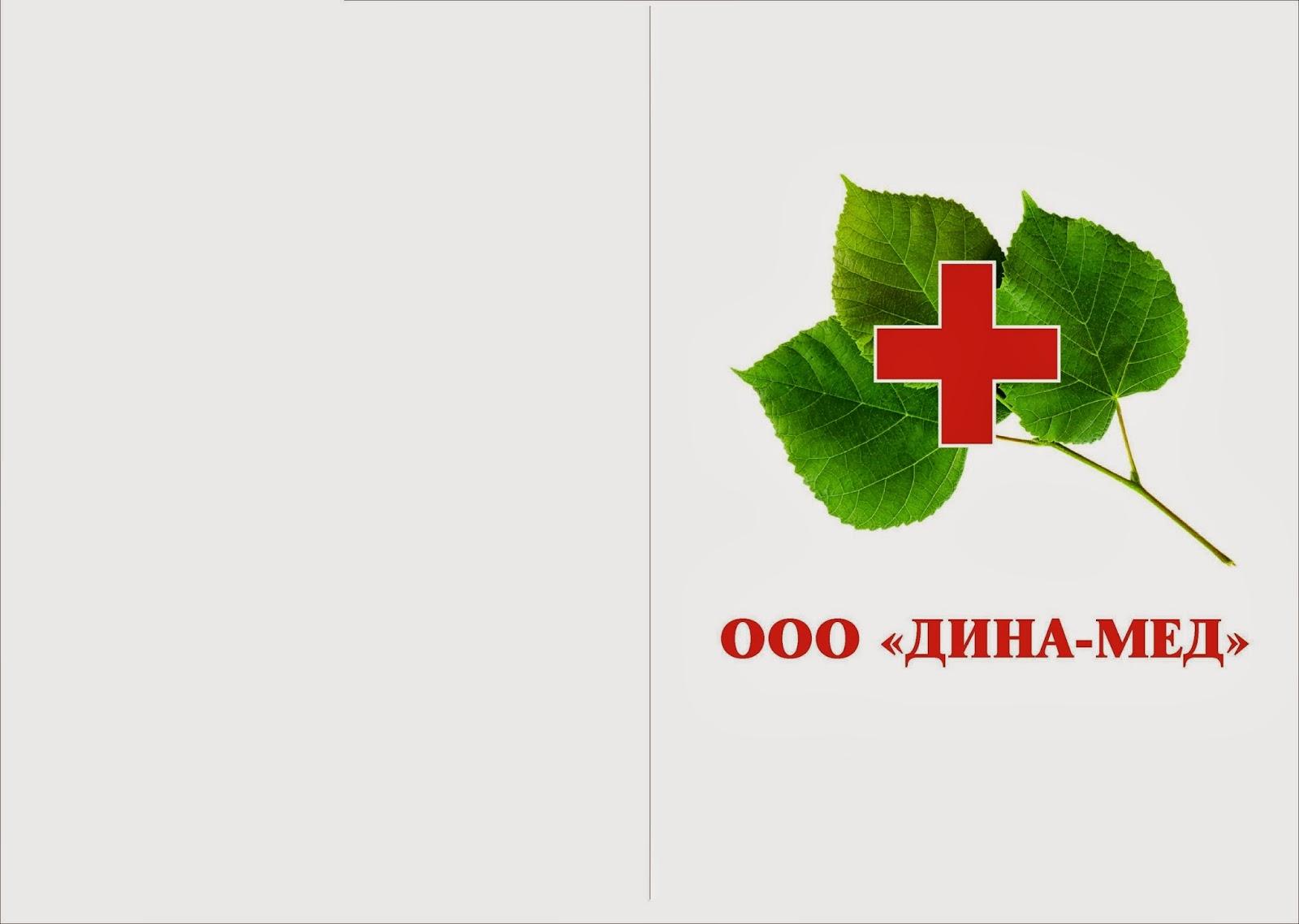 диетолог в чехове