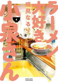 [鳴見なる] ラーメン大好き小泉さん 第01-04巻