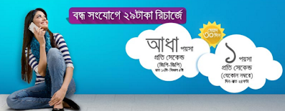 Grameenphone [GP] Bondho SIM Offer [New]