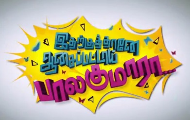 Watch Online Idharkuthaane Aasaipattai Balakumara Tamil Movie Songs mp3 vevo 2013