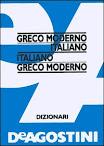 DIZIONARIO ITALOGRECO - GRECOITALIANO