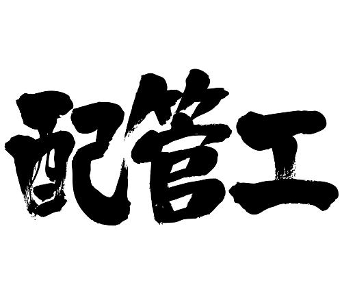 plumber brushed kanji