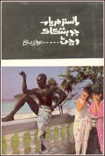 Master Haryam By Altaf Shaikh
