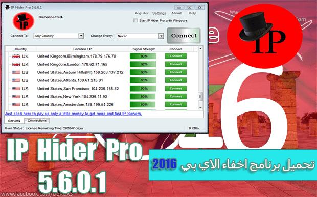 تحميل برنامج اخفاء او تغيير الاي بي ـ IP Hider Pro Crack