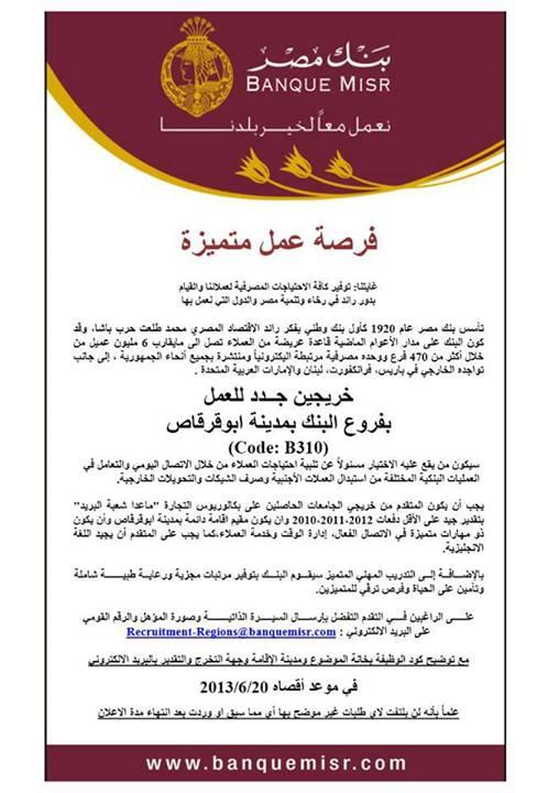 وظائف بنك مصر ابو قرقاص