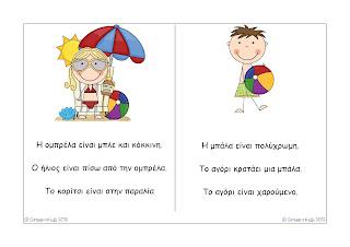 Greek4Kids: Reading Cards (summer theme)