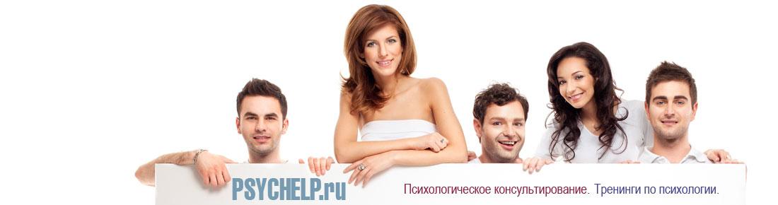 Консультация психолога в Москве. Психологическое консультирование. Тренинги по психологии.