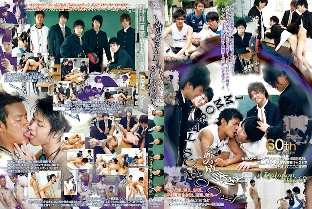COAT, Immoral School Disc 1, Japan gay, Movie, student, Football,