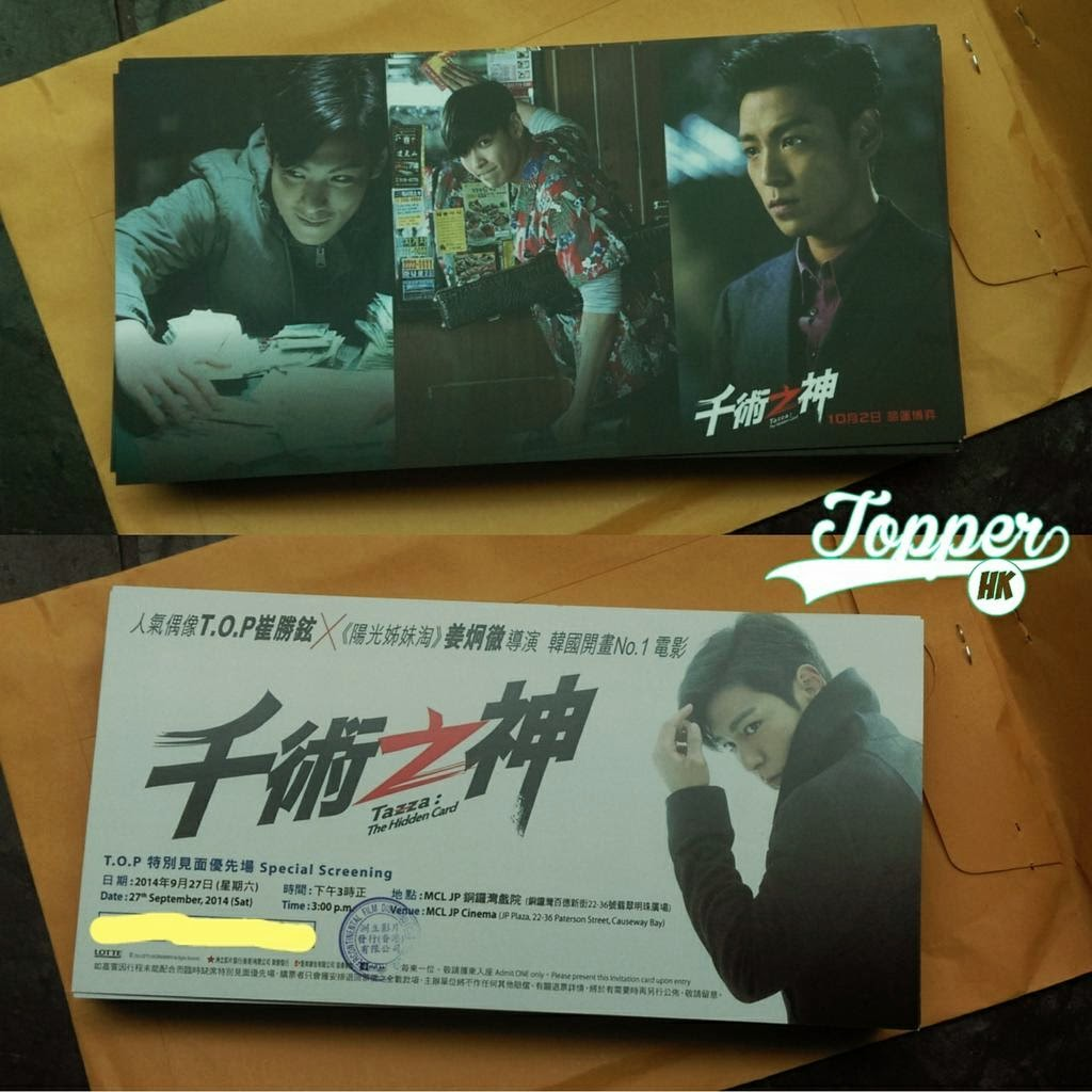 'Tazza 2' in Hong Kong Promo Posters & Tickets [PHOTOS]  'Tazza 2' in Hong Kong Promo Posters & Tickets [PHOTOS]  'Tazza 2' in Hong Kong Promo Posters & Tickets [PHOTOS]