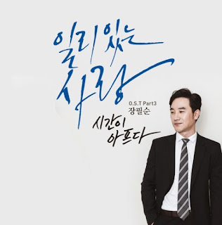 Soundtrack Lagu Drama Valid Love OST