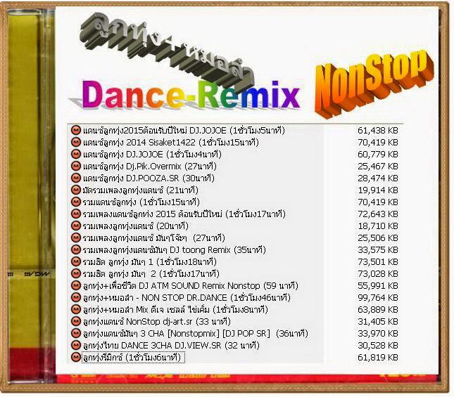 Download [Mp3]-[Dance] เพลงแดนซ์ลูกทุ่ง 20 Track ลูกทุ่ง-หมอลำ Dance-Remix Nonstop [Solidfiles] 4shared By Pleng-mun.com