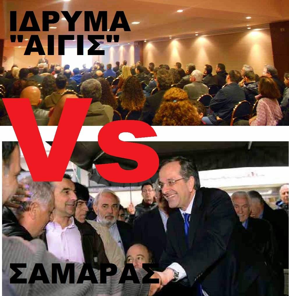 Καταρρέει η ΝΔ: Ο Σαμαράς μάζεψε 5 κομματόσκυλα στην Καλαμάτα - Οι Έλληνες στήριξαν την εκδήλωση του Α.Ι.Γ.Ι.Σ.! Αποκαλυπτικές φωτογραφίες