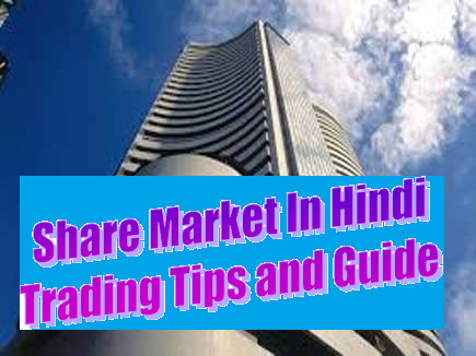 Best Hindi Guide/Book On Indian Stock Market |