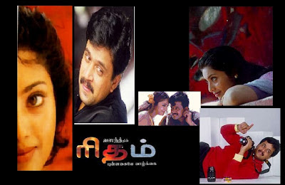 Rhythm tamil movie