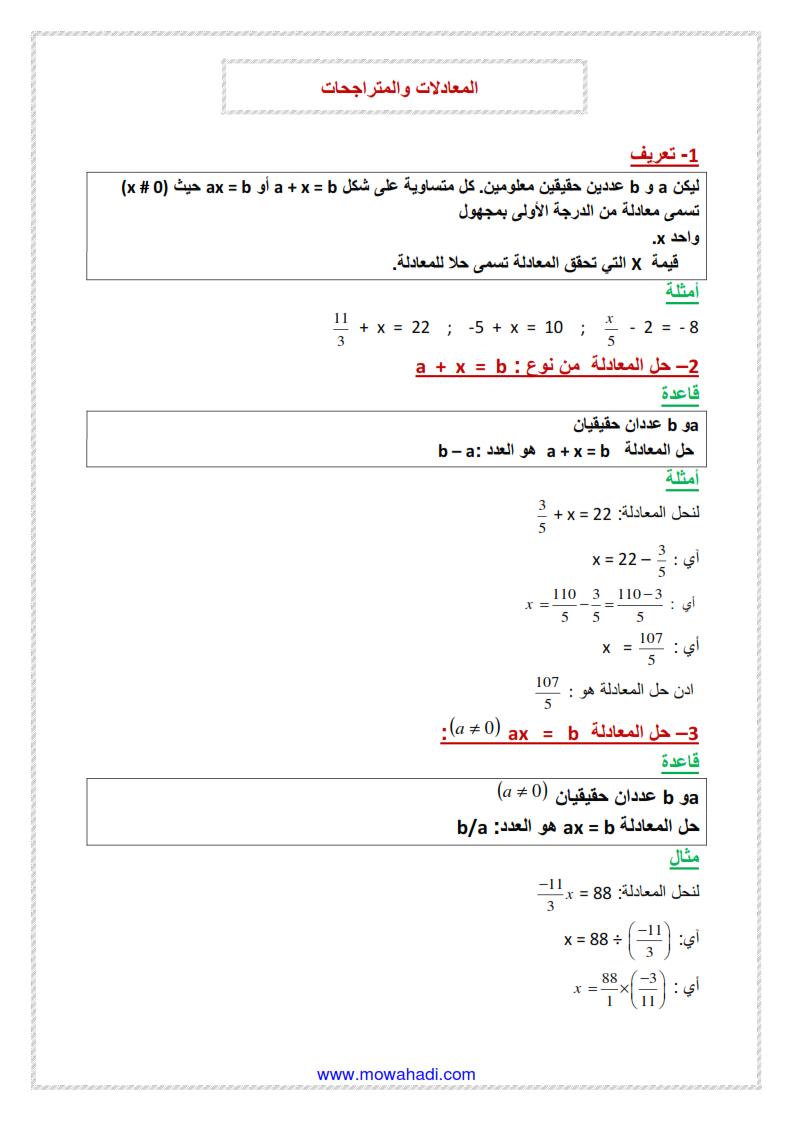 المعادلات و المتراجحات1