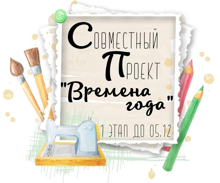 "СП ""Времена года"" 1 этап"