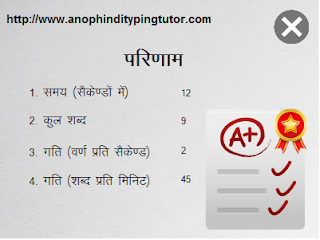 Anop Hindi Typing Tutor - Lesson 14