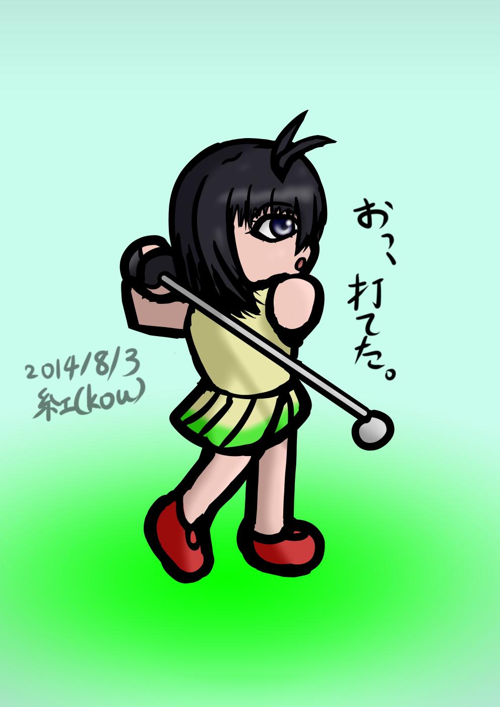 ゴルフ(八雲楓)