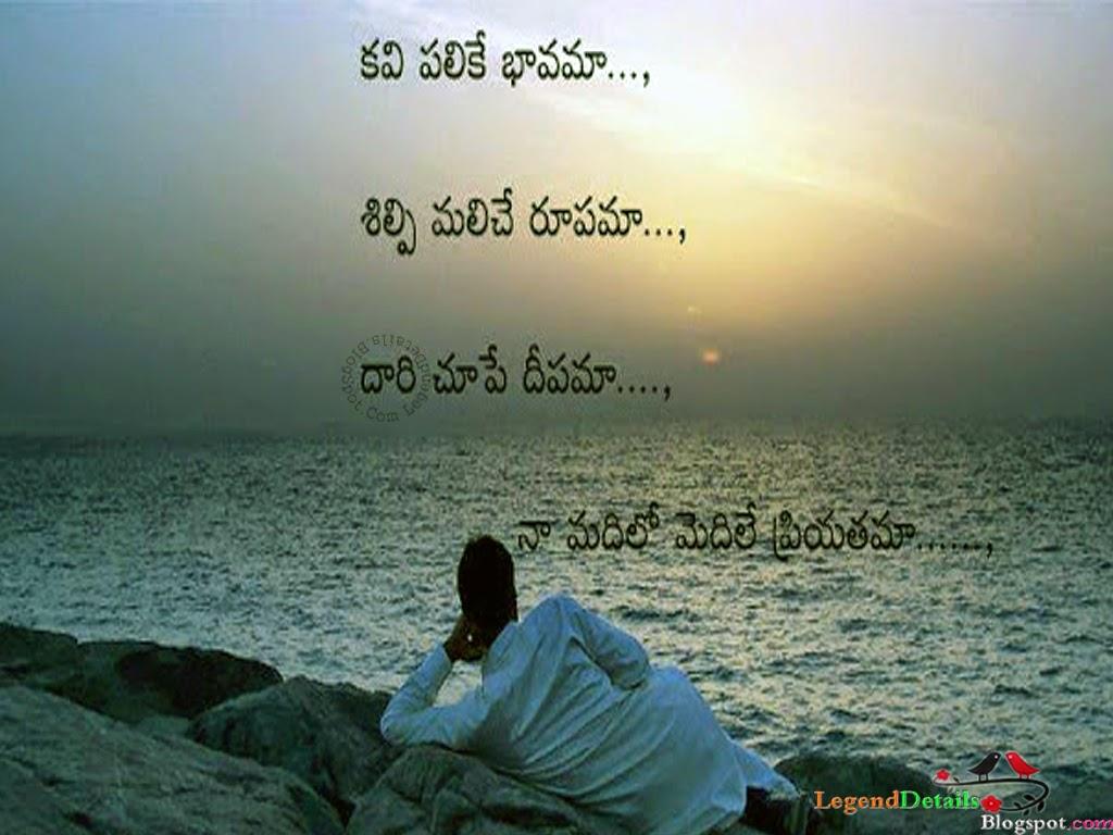 Simple Wallpaper Love Telugu - Heart%2BTouching%2BTelugu%2BPrema%2BKavithalu%2Babout%2Bher  Image_526183.jpg