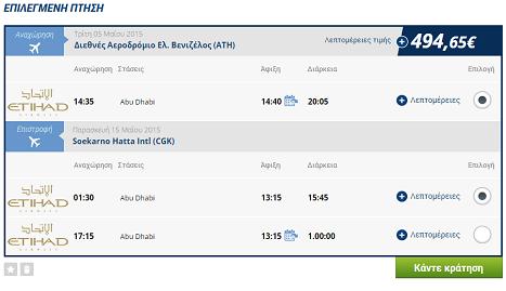Αθήνα - Τζακάρτα από 495€ με Επιστροφή!