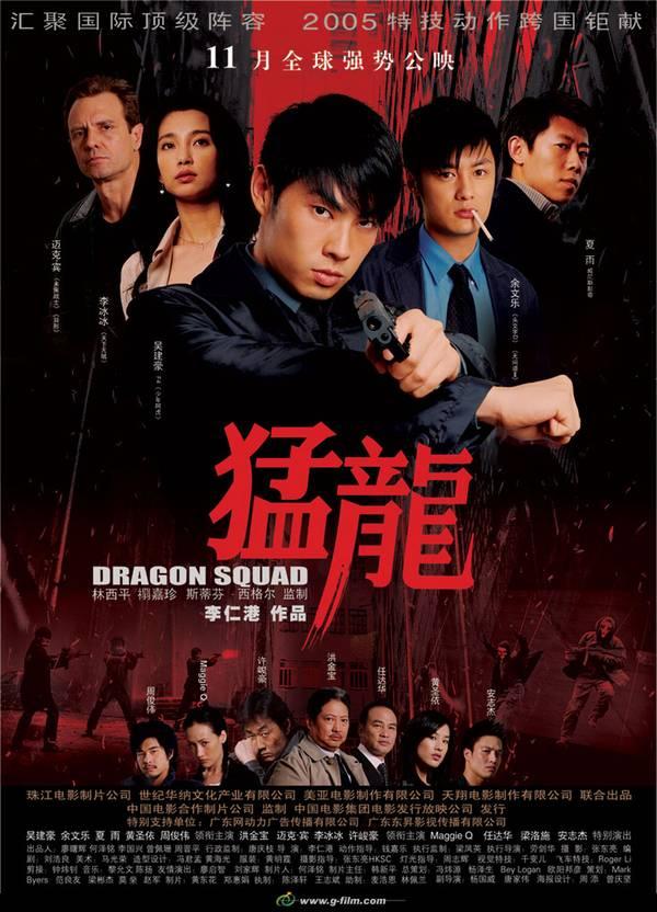 Biệt Đội Thần Long - Dragon Squad
