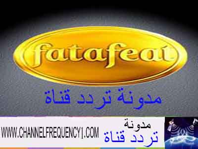 Fatafeat frequency channel on Nilesat