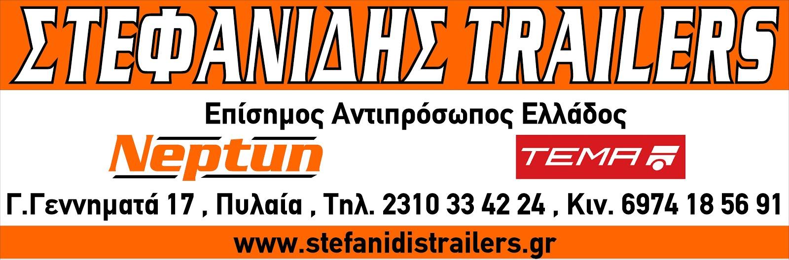 ΣΤΕΦΑΝΙΔΗΣ TRAILERS