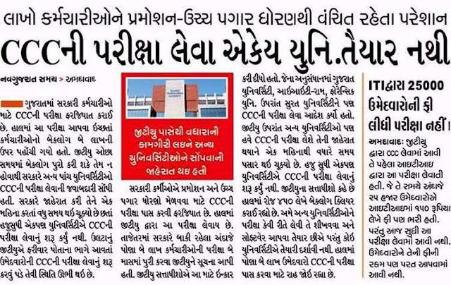 Latest News : CCC ni Exam Leva Ekey Univercity Taiyar Nathi.