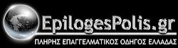 EpilogesPolis.gr