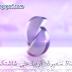 Samira TV قناة جديدة موجهة للنساء الجزائريات.