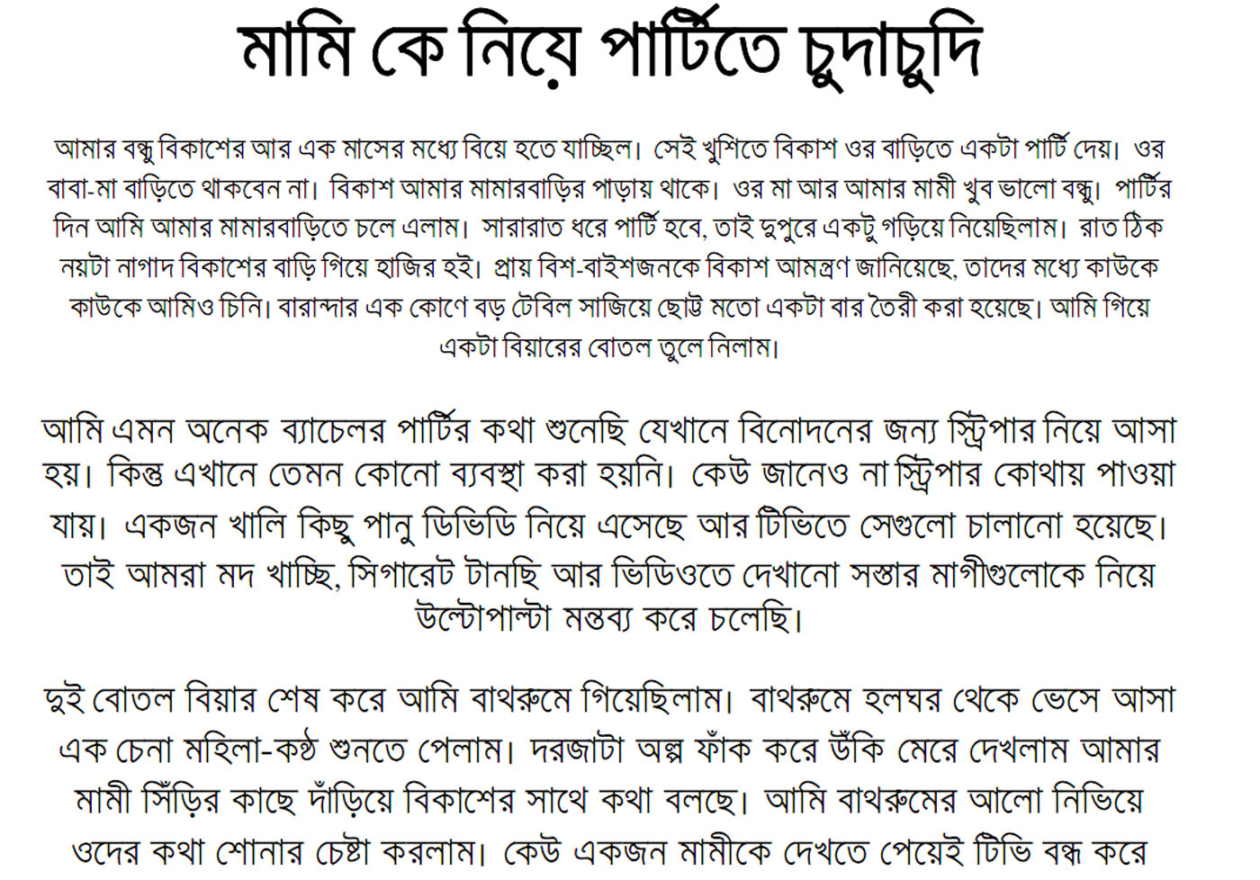 bangla sexy new choti