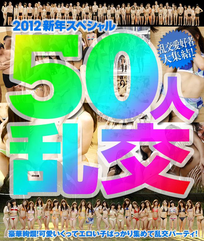 [HD/MP4] CaribbeanCom 010212 903 50 People Group Sex | Rico Tanabe, Kaoru Sakaki, Hitomi Tsukishiro, Arisa A