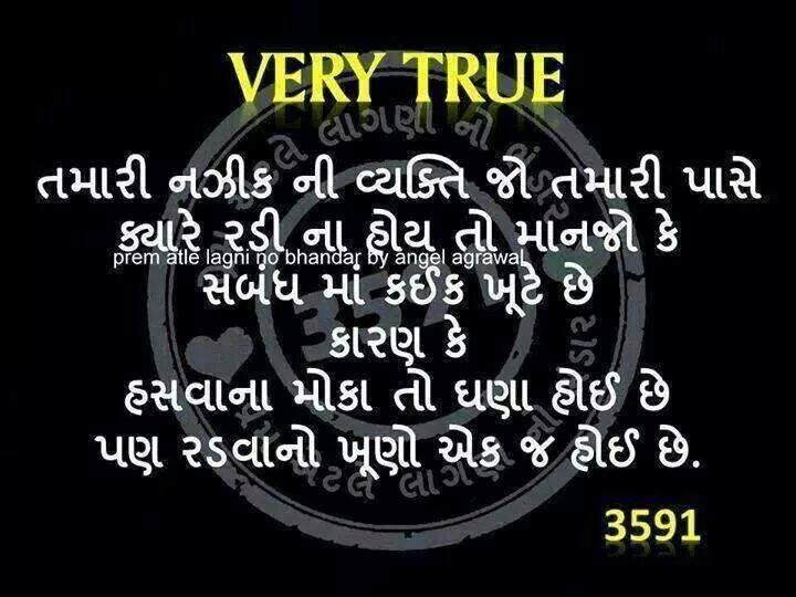 Love Quotes For Him In Gujarati : gujarati gujarati thought gujarati quotes nice quotes positive quotes ...