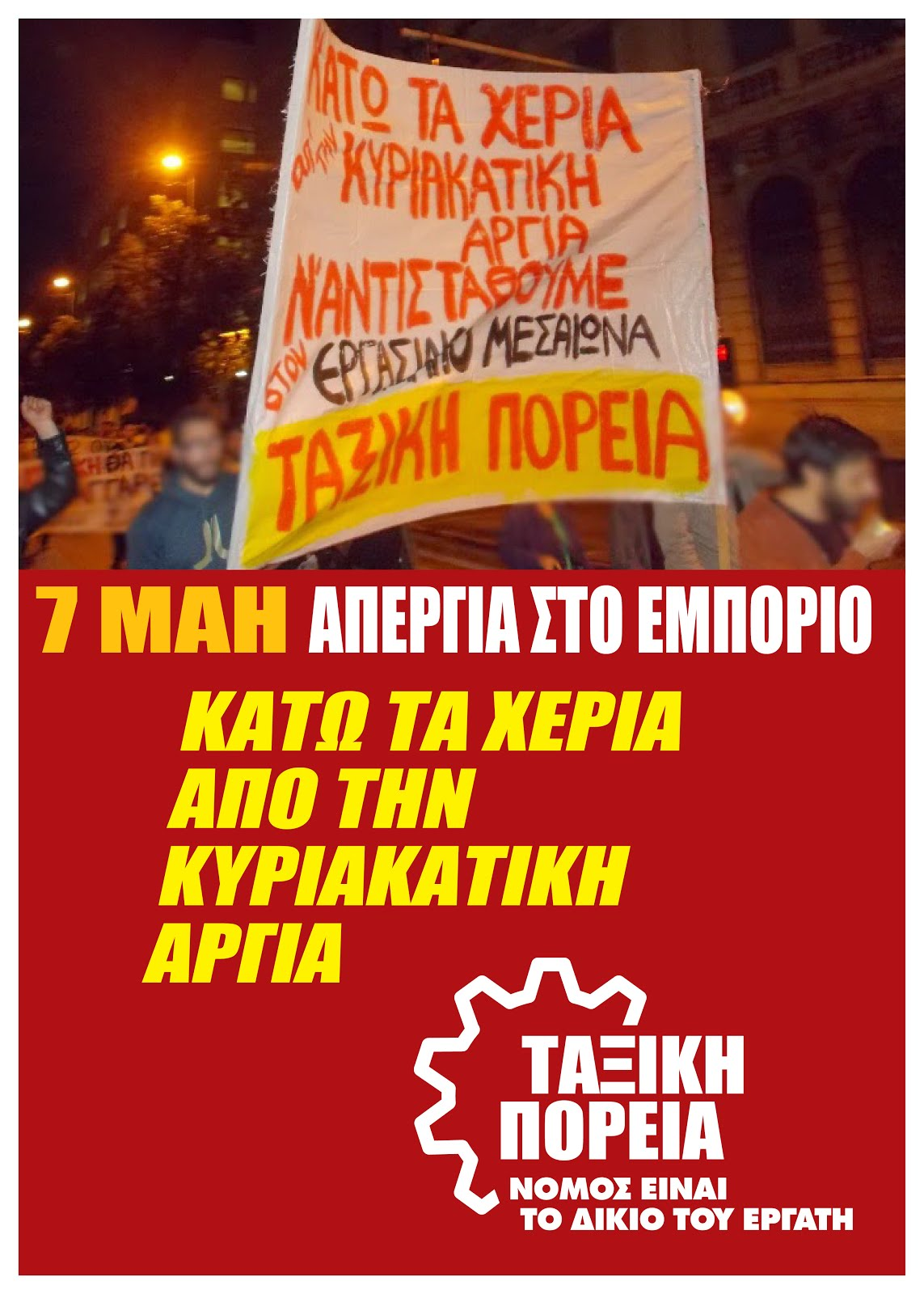 7 ΜΑΗ - ΑΠΕΡΓΙΑ ΣΤΟ ΕΜΠΟΡΙΟ