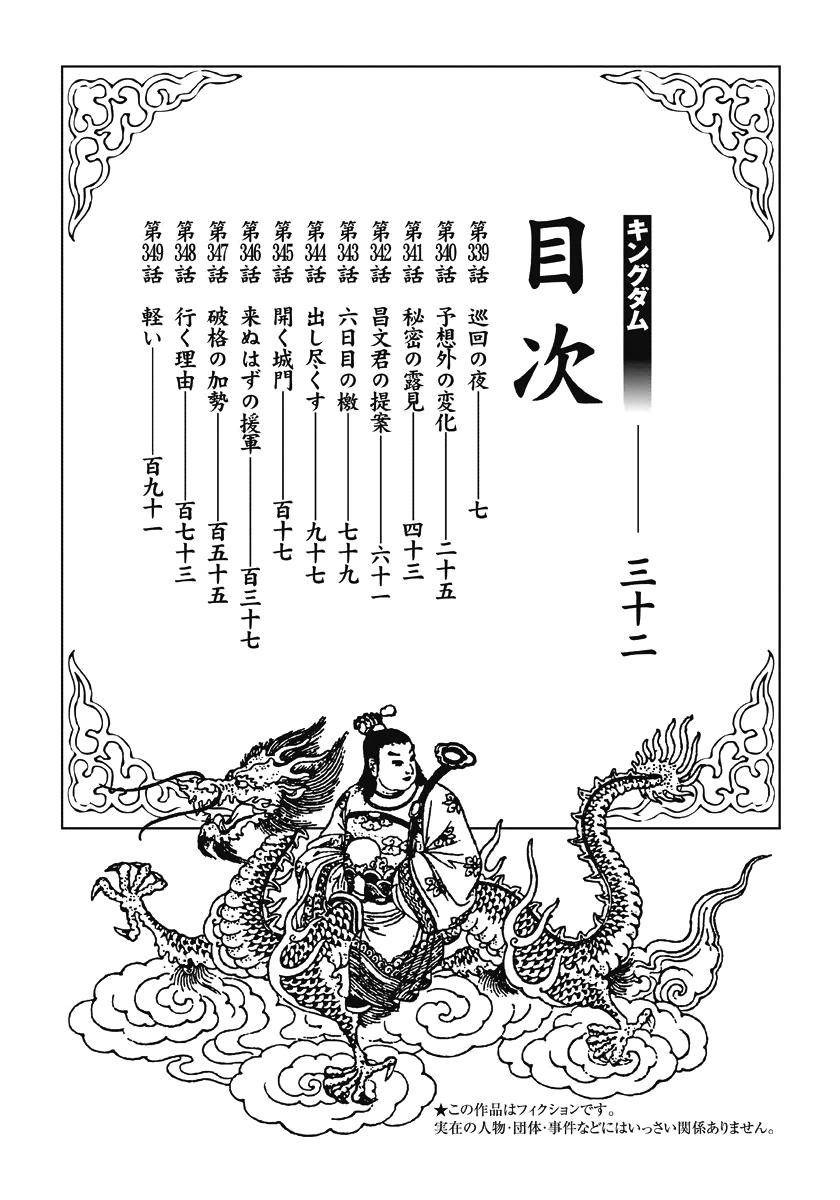 Kingdom – Vương Giả Thiên Hạ (Tổng Hợp) chap 339 page 4 - IZTruyenTranh.com