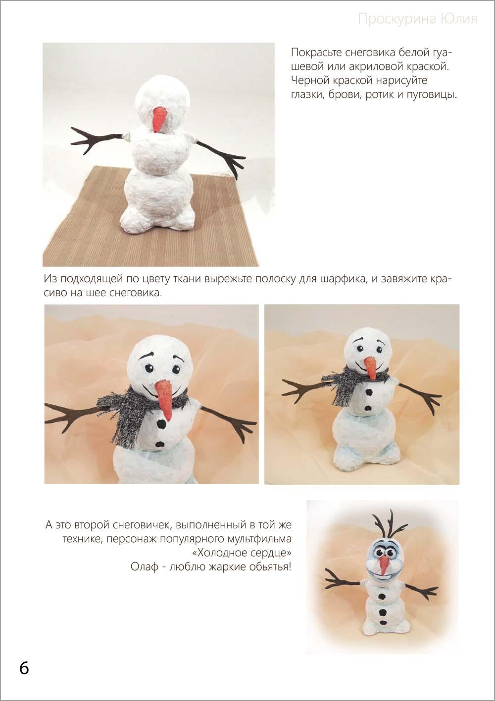Как сделать снеговика из туалетной бумаги