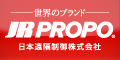 JR(日本遠隔制御)さんのHP
