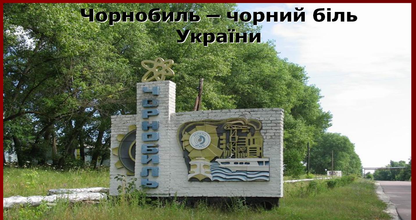 chornobil-nema-minulogo-chasu