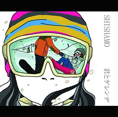 [Single] SHISHAMO – 君とゲレンデ (2015.12.02/MP3/RAR)