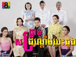 Sangkream Dntaem Besdaung [32 End] Thai Drama Khmer Movie