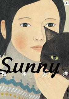 [松本大洋] Sunny 第01-06巻