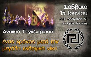 Πανηγυρική εκδήλωση για τον ένα χρόνο από την μεγάλη εκλογική νίκη της Χρυσής Αυγής