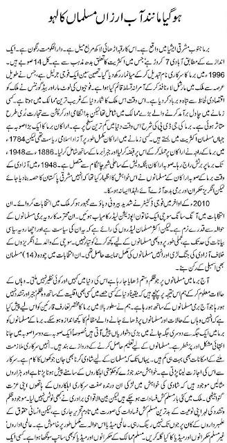 Burma Muslim Killings History In Urdu
