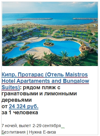 Выгодные туры бархатного сезона в сентябре Россия, Болгария, Греция, Кипр, Египет, Турция лови момент! | Favorable tours velvet season