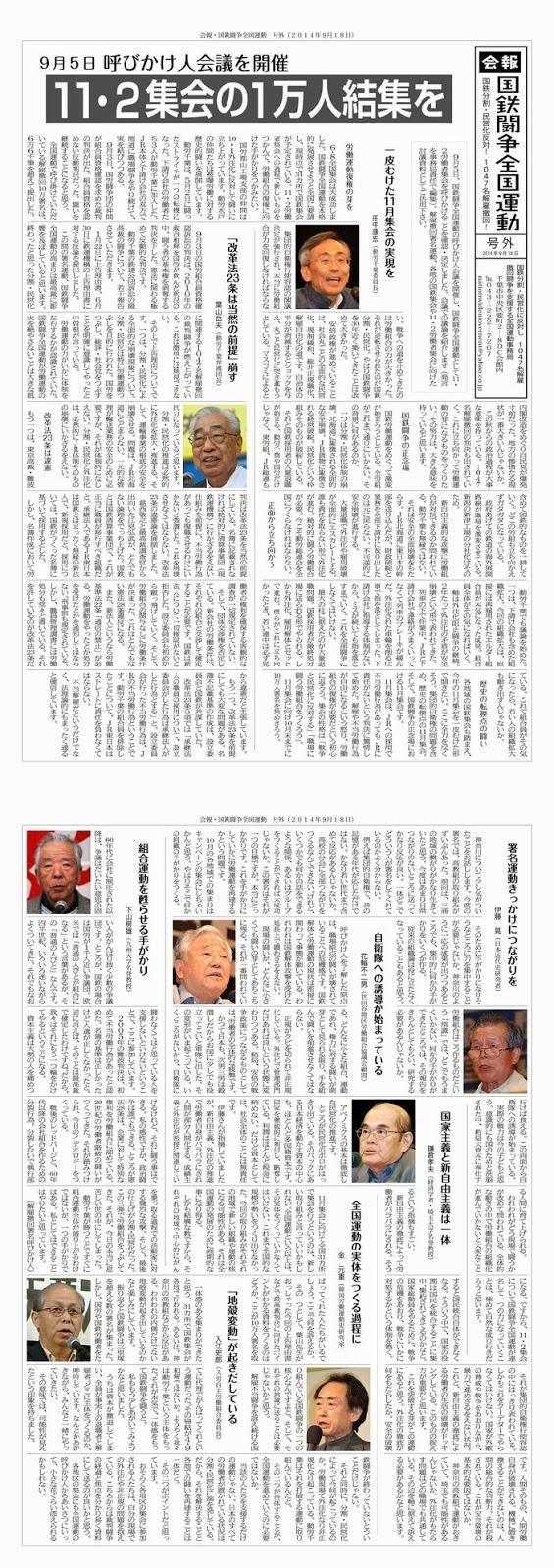 http://www.doro-chiba.org/z-undou/pdf/newsgo.pdf